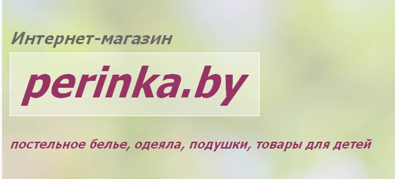 Perinka.by