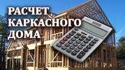 Бесплатный расчет каркасного дома в Славгороде